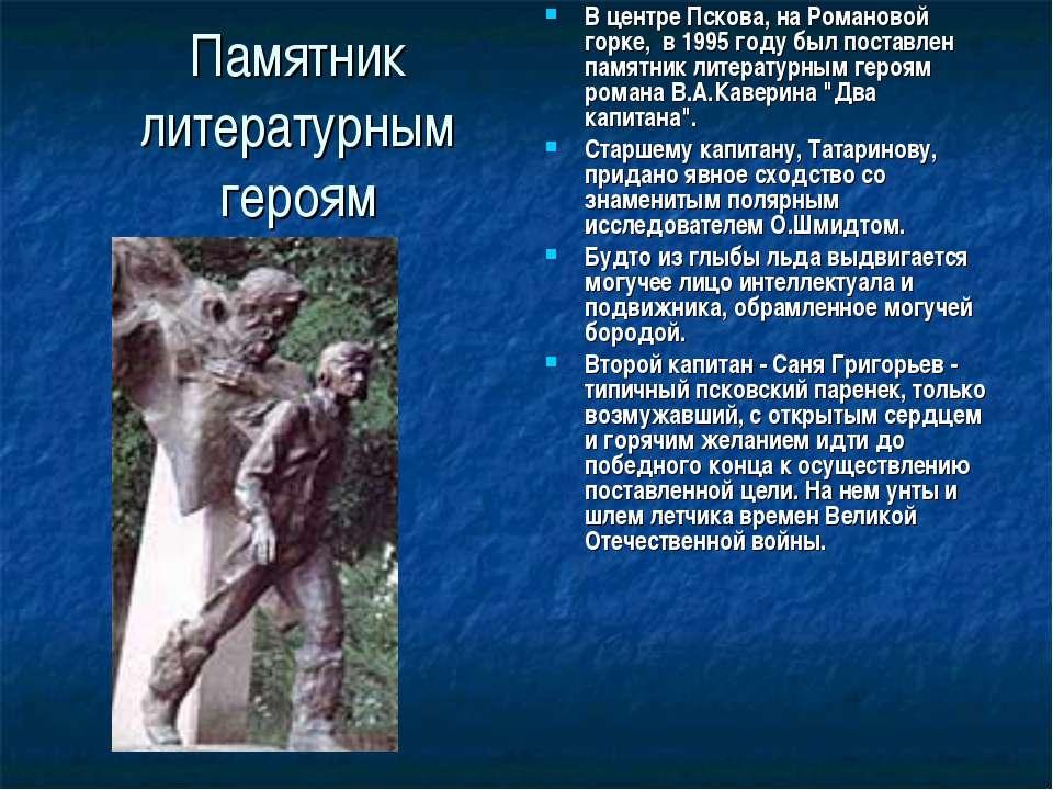 Памятник литературным героям В центре Пскова, на Романовой горке, в 1995 году...