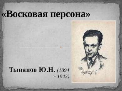 Тынянов Ю.Н. (1894 - 1943) «Восковая персона»
