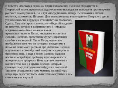 Однако Пушкин строит свою поэму «Медный всадник» на антитезе, которой в памят...