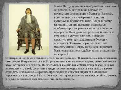 Этой иронии «избегли немногие исторические деятели» . В тыняновском повествов...