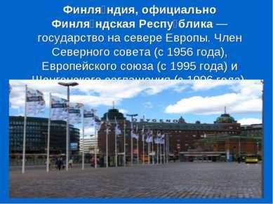 Финля ндия, официально Финля ндская Респу блика — государство на севере Европ...