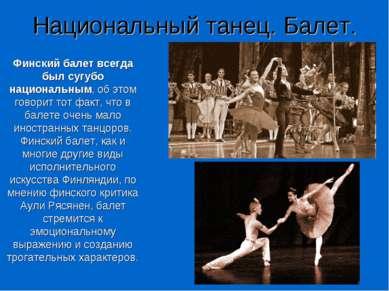 Национальный танец. Балет. Финский балет всегда был сугубо национальным, об э...