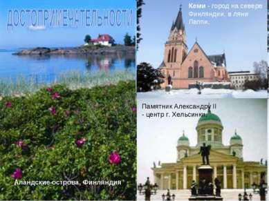 Аландские острова, Финляндия Кеми - город на севере Финляндии, в ляни Лаппи. ...