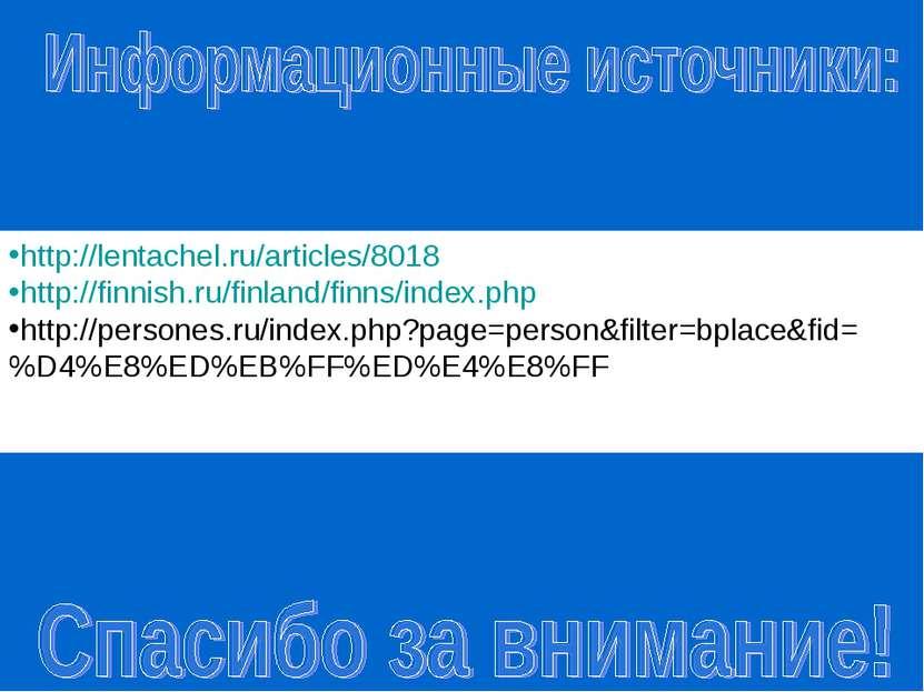 http://lentachel.ru/articles/8018 http://finnish.ru/finland/finns/index.php h...