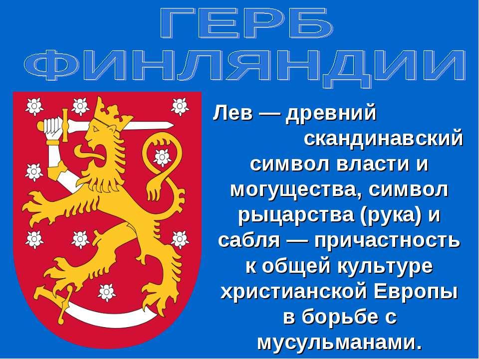 Лев — древний скандинавский символ власти и могущества, символ рыцарства (рук...