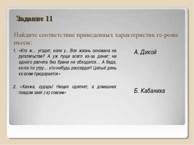Задание 11 Найдите соответствие приведенных характеристик ге-роям пьесы: 1. «...
