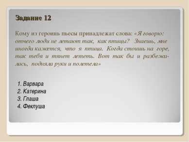 Задание 12 Кому из героинь пьесы принадлежат слова: «Я говорю: отчего люди не...