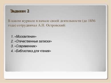 Задание 2 В каком журнале в начале своей деятельности (до 1856 года) сотрудни...