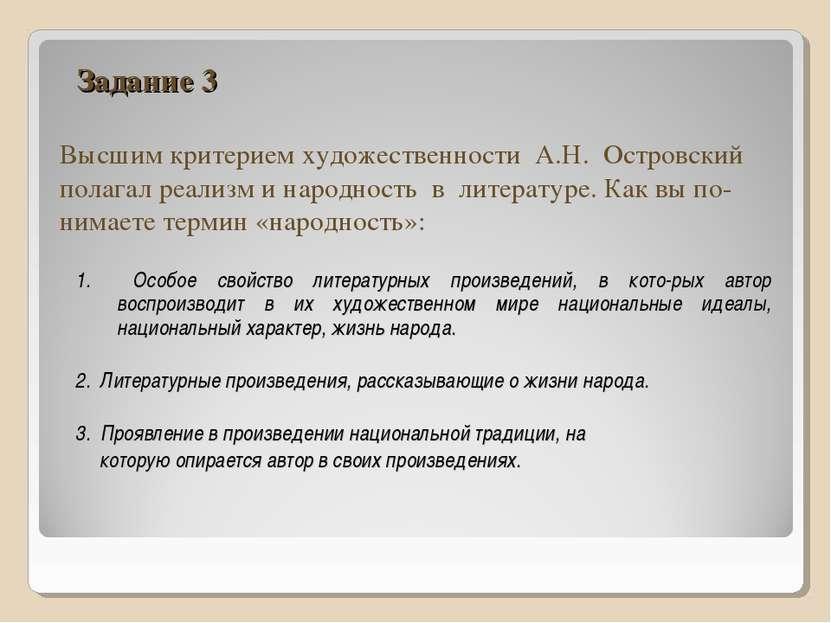 Задание 3 Высшим критерием художественности А.Н. Островский полагал реализм и...