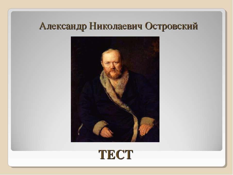 Александр Николаевич Островский ТЕСТ
