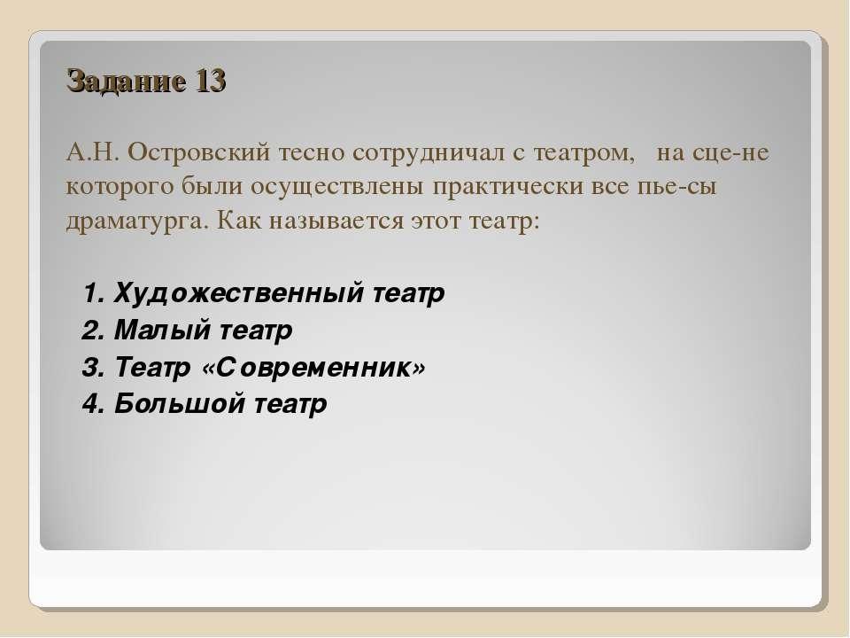 Задание 13 А.Н. Островский тесно сотрудничал с театром, на сце-не которого бы...