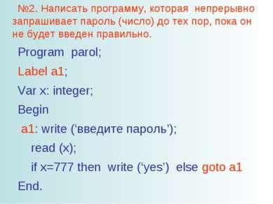 №2. Написать программу, которая непрерывно запрашивает пароль (число) до тех ...