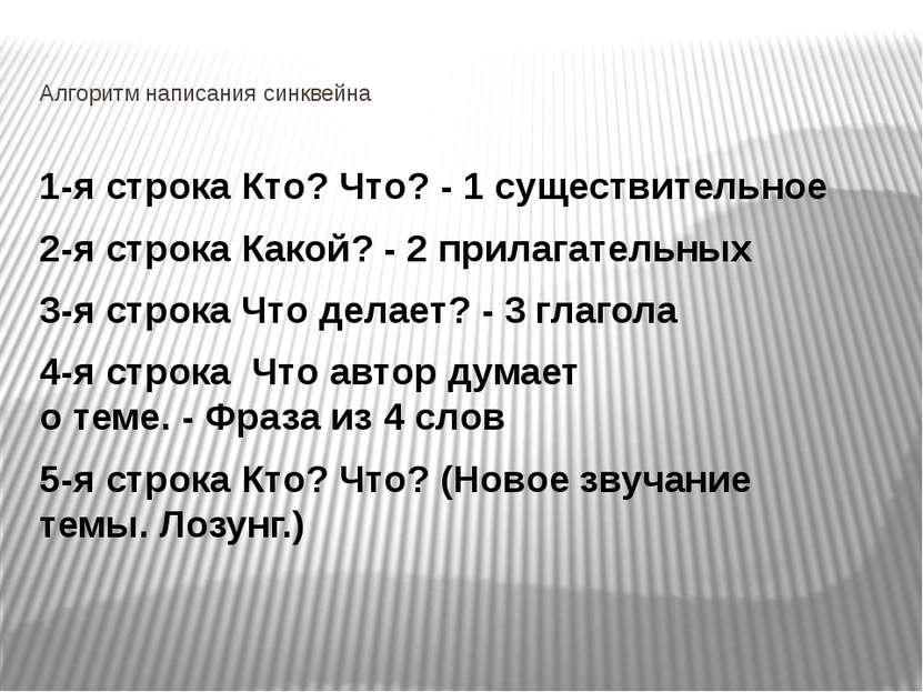 Алгоритм написания синквейна 1-я строка Кто? Что? - 1 существительное 2-я стр...