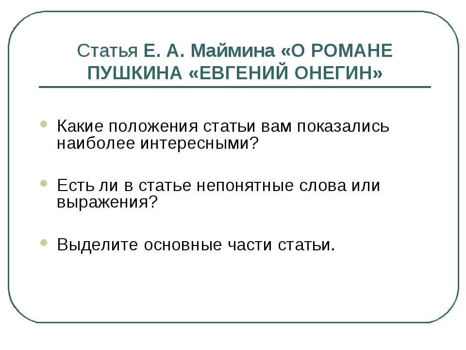 Статья Е. А. Маймина «О РОМАНЕ ПУШКИНА «ЕВГЕНИЙ ОНЕГИН» Какие положения стать...