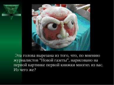 """Эта голова вырезана из того, что, по мнению журналистов """"Новой газеты"""", на..."""