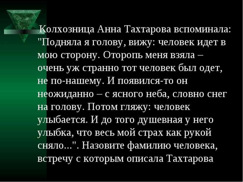 """Колхозница Анна Тахтарова вспоминала: """"Подняла я голову, вижу: человек идет в..."""