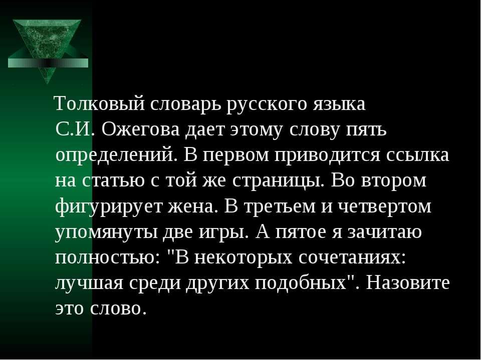 Толковый словарь русского языка С.И. Ожегова дает этому слову пять определени...