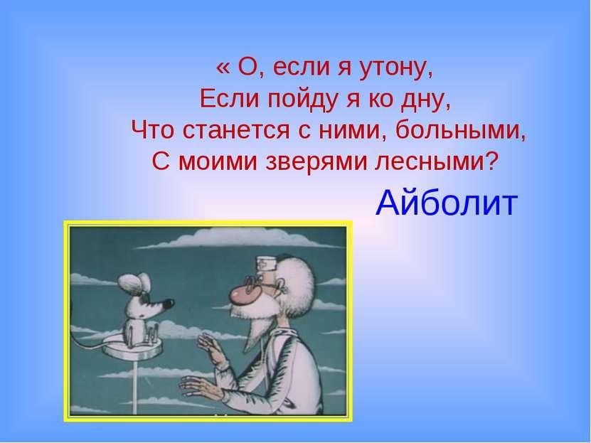 « О, если я утону, Если пойду я ко дну, Что станется с ними, больными, С моим...