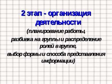 2 этап - организация деятельности (планирование работы, разбивка на группы и ...