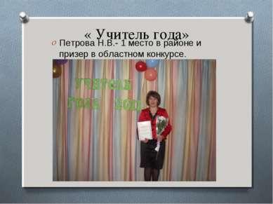 « Учитель года» Петрова Н.В.- 1 место в районе и призер в областном конкурсе.