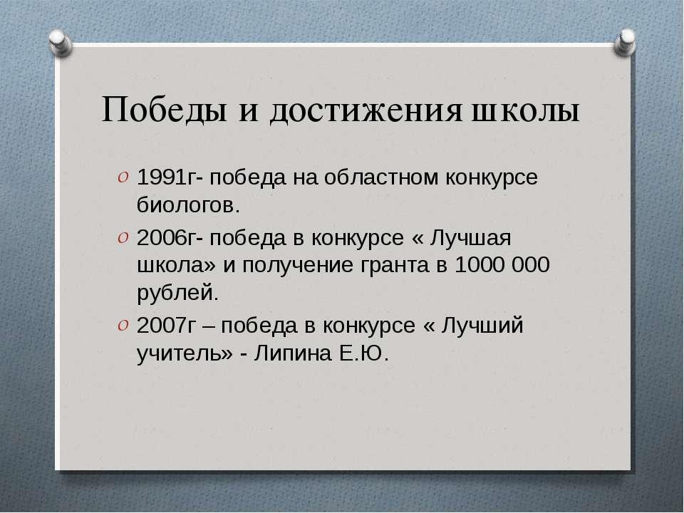 Победы и достижения школы 1991г- победа на областном конкурсе биологов. 2006г...