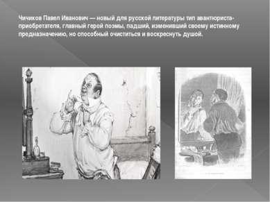 Чичиков Павел Иванович — новый для русской литературы тип авантюриста-приобре...