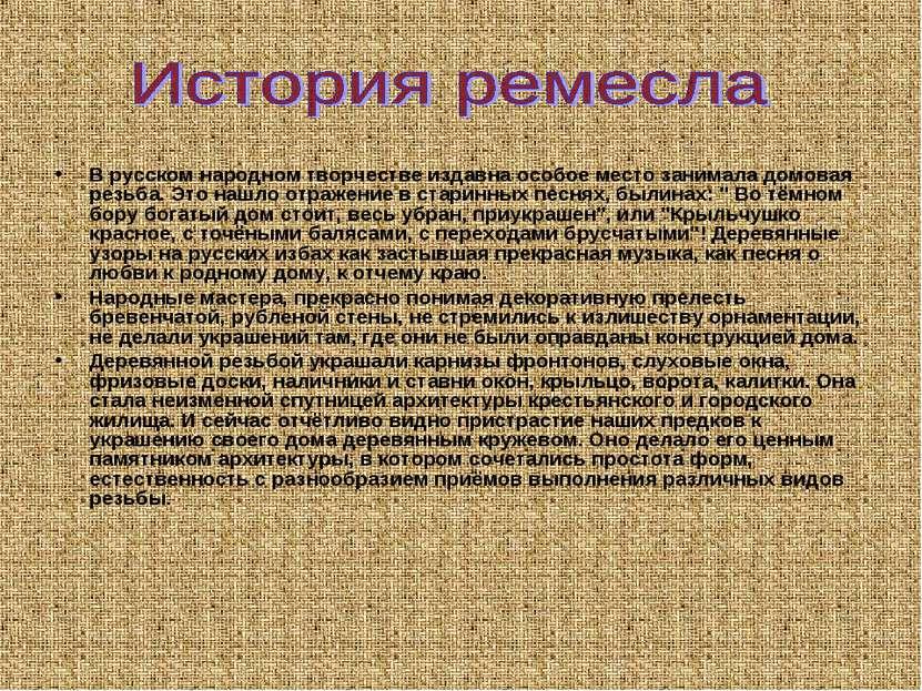 В русском народном творчестве издавна особое место занимала домовая резьба. Э...