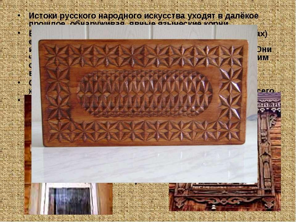 Истоки русского народного искусства уходят в далёкое прошлое, обнаруживая, яв...