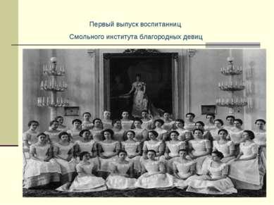 Первый выпуск воспитанниц Смольного института благородных девиц