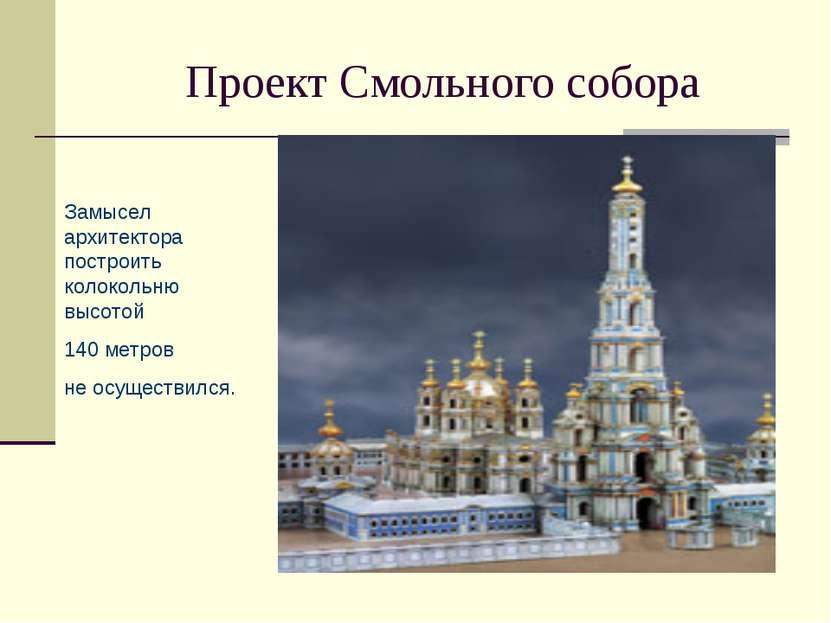 Проект Смольного собора Замысел архитектора построить колокольню высотой 140 ...