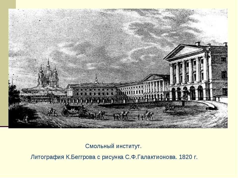 Смольный институт. Литография К.Беггрова с рисунка С.Ф.Галактионова. 1820 г.
