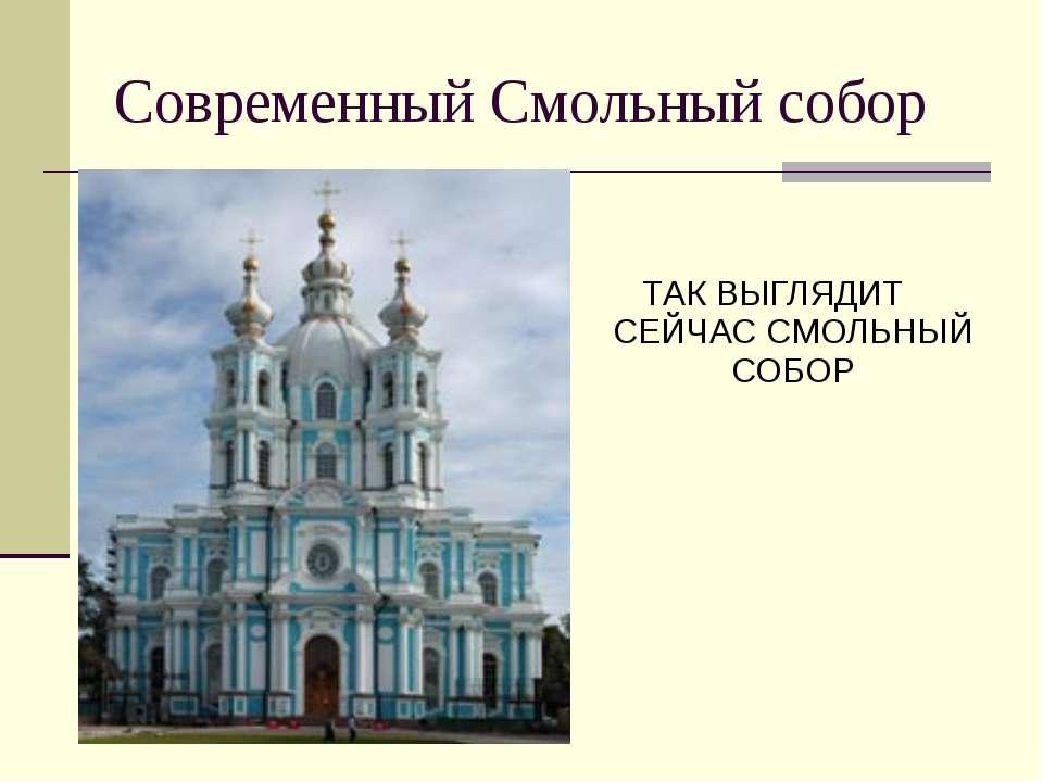 Современный Смольный собор ТАК ВЫГЛЯДИТ СЕЙЧАС СМОЛЬНЫЙ СОБОР