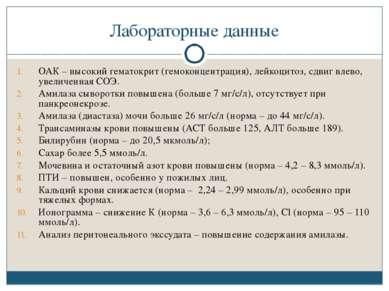 Лабораторные данные ОАК – высокий гематокрит (гемоконцентрация), лейкоцитоз, ...