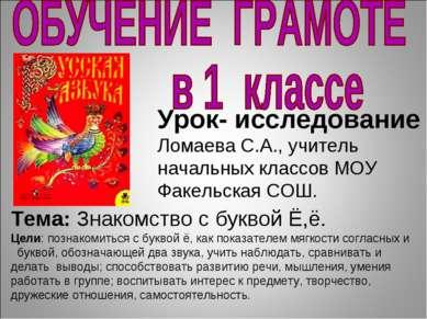 Урок- исследование Ломаева С.А., учитель начальных классов МОУ Факельская СОШ...