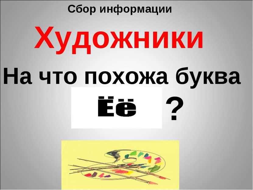 Художники На что похожа буква ? Сбор информации