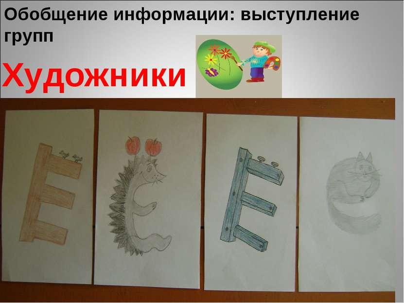 Художники Обобщение информации: выступление групп
