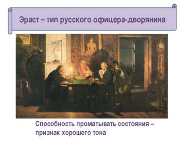 Способность проматывать состояния – признак хорошего тона Эраст – тип русског...