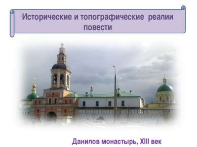 Данилов монастырь, XIII век Исторические и топографические реалии повести