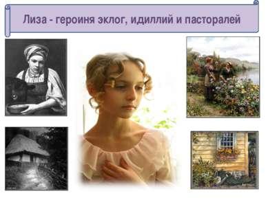 Лиза - героиня эклог, идиллий и пасторалей