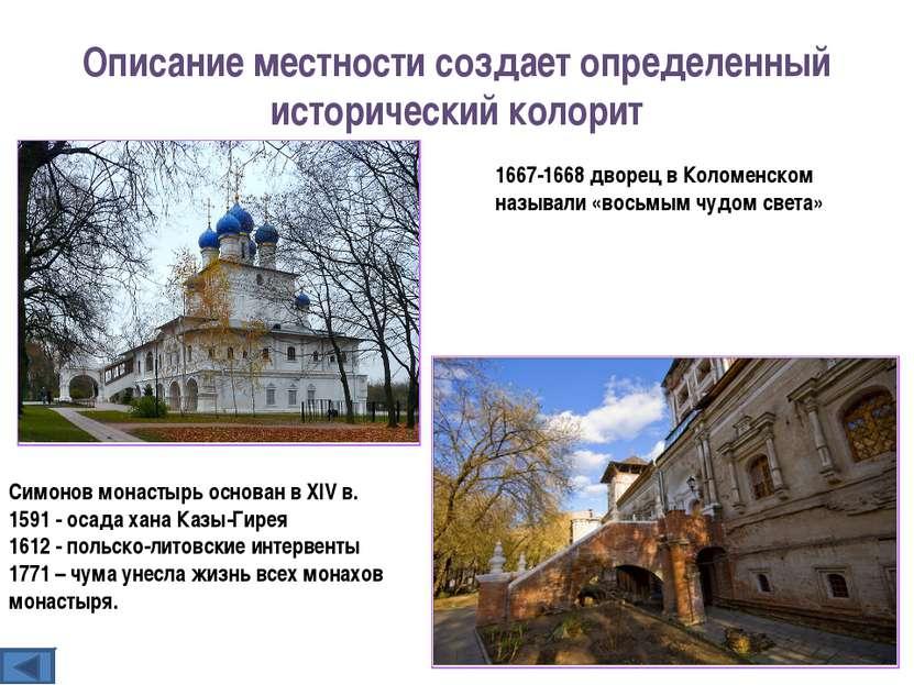 Описание местности создает определенный исторический колорит Симонов монастыр...