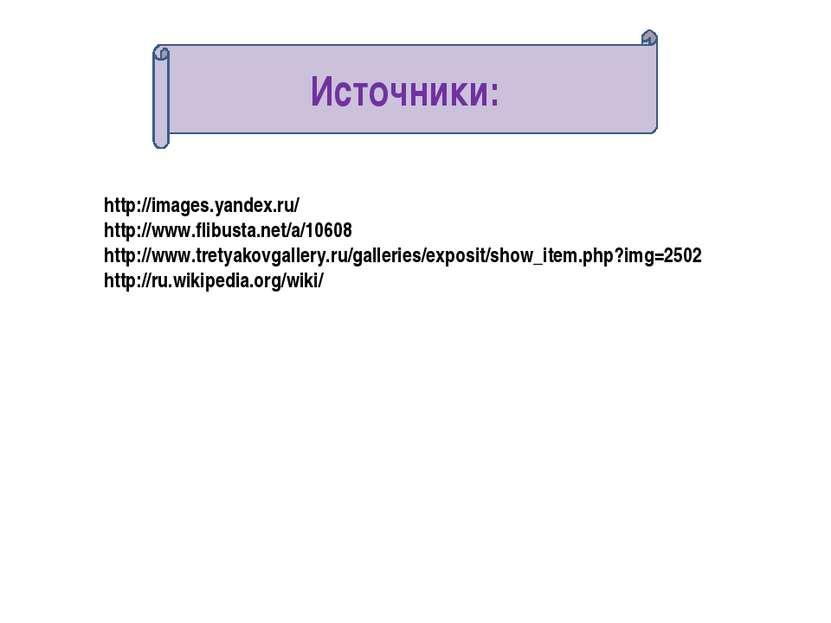 http://images.yandex.ru/ http://www.flibusta.net/a/10608 http://www.tretyakov...