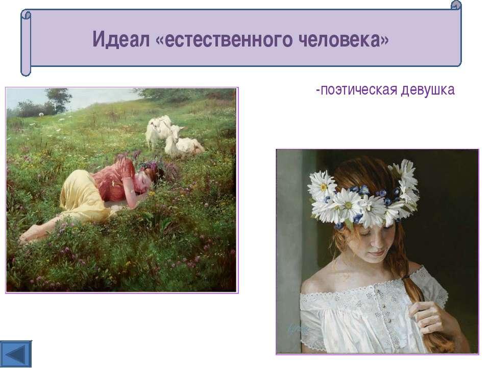 -поэтическая девушка Идеал «естественного человека»