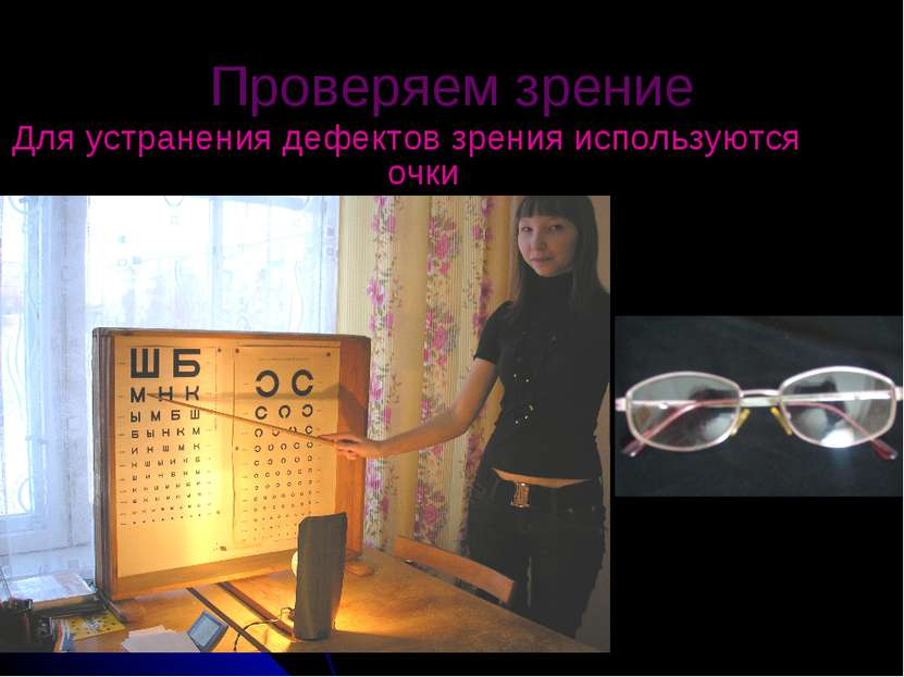 Проверяем зрение Для устранения дефектов зрения используются очки