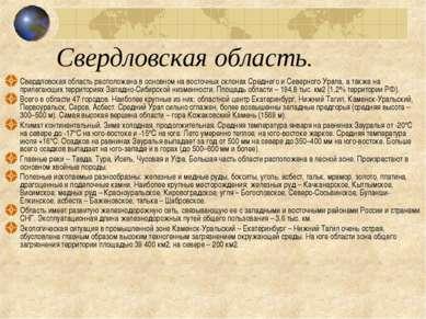 Свердловская область. Свердловская область расположена в основном на восточны...