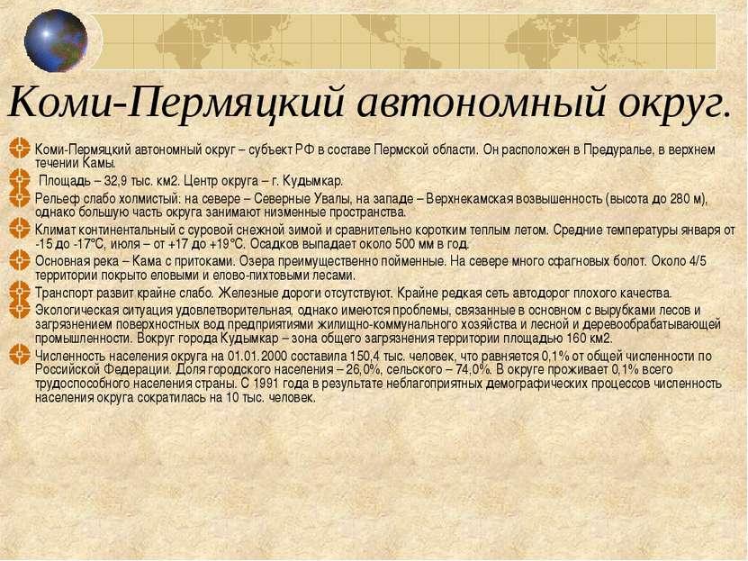 Коми-Пермяцкий автономный округ. Коми-Пермяцкий автономный округ – субъект РФ...