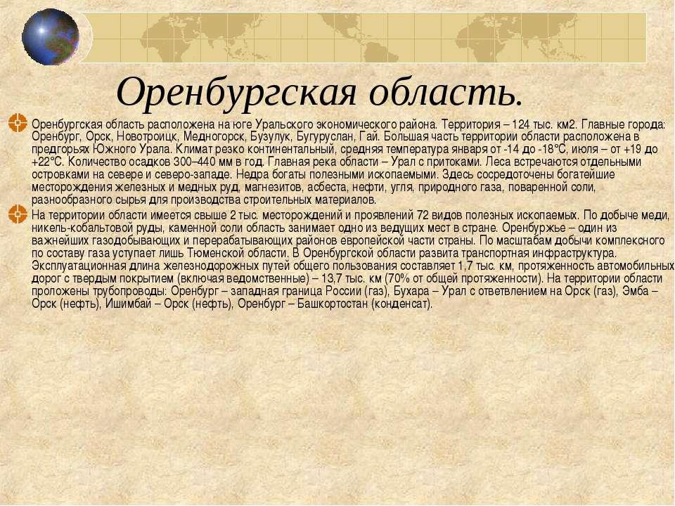 Оренбургская область. Оренбургская область расположена на юге Уральского экон...