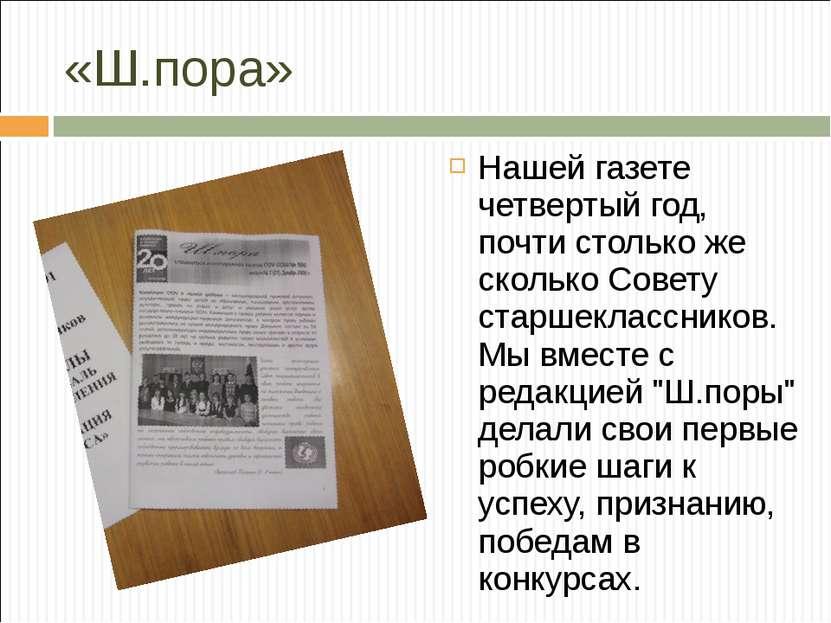 «Ш.пора» Нашей газете четвертый год, почти столько же сколько Совету старшекл...