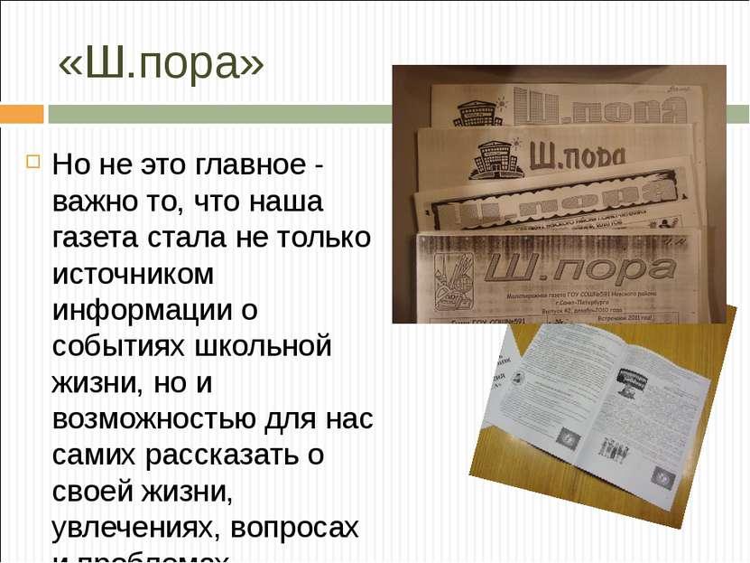 «Ш.пора» Но не это главное - важно то, что наша газета стала не только источн...
