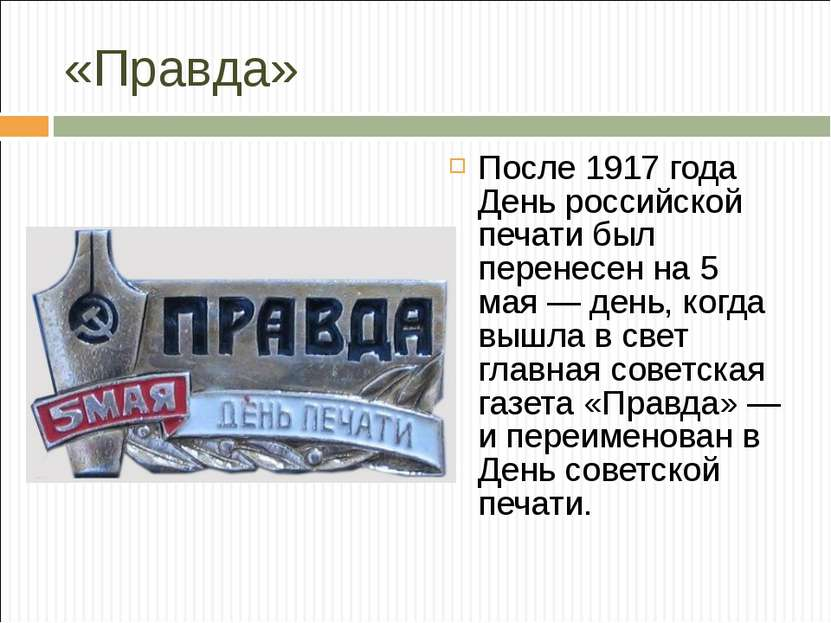 «Правда» После 1917 года День российской печати был перенесен на 5 мая — день...