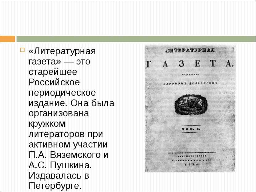 «Литературная газета» — это старейшее Российское периодическое издание. Она б...